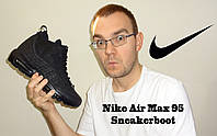 Кроссовки кожаные Naik - Air Max 95 Sneakerboot Dark Loden. Цвет  черный. Размер 42.