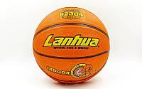 Мяч баскетбольный резиновый для детей Lanhua