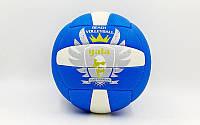 Мяч волейбольный Gala