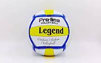 Волейбольный мяч для пляжного волейбола Legend