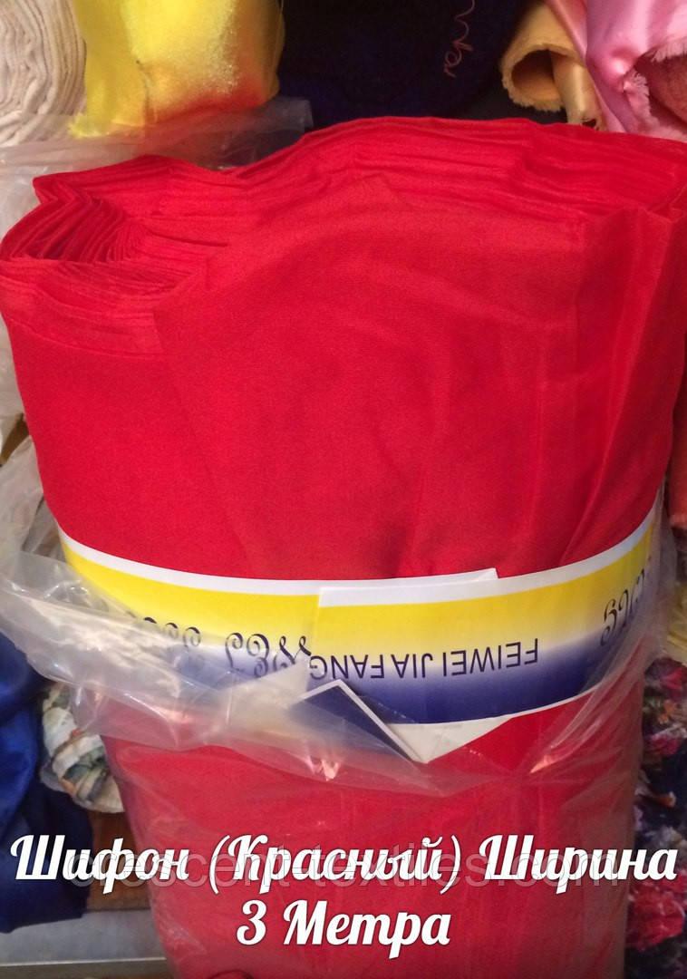 Шифон для Штор (Красный) Ширина 3 метра
