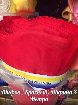 Шифон для Штор (Красный) Ширина 3 метра, фото 2