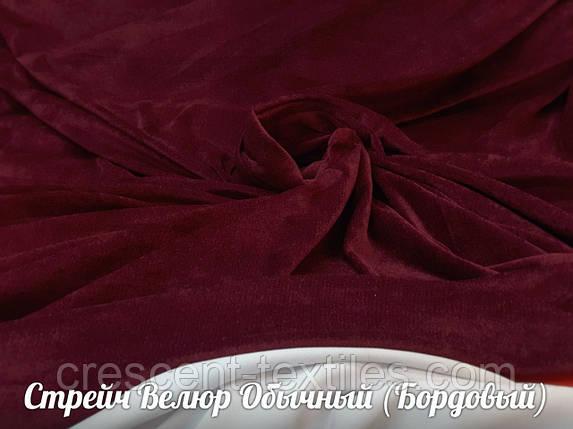 Велюр Стрейч Звичайний (Бордо), фото 2