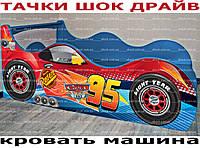 Кровать машина ТАЧКИ ШОК ДРАЙВ - королевский подарок для Вашего малыша! Бесплатная доставка по Украине!