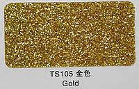 Глиттер золотой TS 105 (0,4 мм, 0,2 мм, 0,1 мм, 0,07 мм)