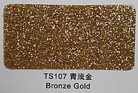 Глиттер золотой TS 107 (0,2 мм)