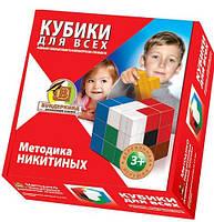 Кубики для всех. Кубики Никитина