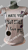 "Футболка женская ""I Hate You But Still"""