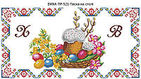 Схема Великоднього рушника DANA 521