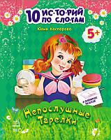 Книжка 10 історій по складах з щоденником Непослушные тарелки Ranok Creative (рус)