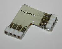 """Соединитель для светодиодных лент """"L""""-10мм"""