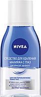 NIVEA Засіб для зняття макіяжу з очей, 125 мл Make Up Expert