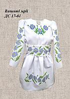 Детское платье ДС 17-01 с поясом