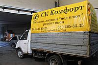 Доставка подоконников по Киеву и области