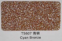 Глиттер бронзовый TS 607 (0,2 мм)