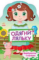 Одягни ляльку нова: Україночка (у) (24,9) /20/ (m+)