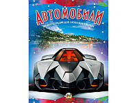 Енцилопедія для допитливих А5 Автомобили рос 96 страниц твердая обложка 168х223