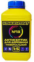 Антисептик для дерева 1л №13 (концентрат 1:5) ПТ-3004