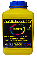 Огнебиозащита дерева для внешних работ 1л №15 (концентрат 1:10) ПТ-3006