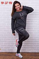 Женский спортивный костюм трикотаж на меху