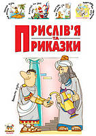 Словники для дітей Прислів'я та приказки украинская 96 страниц твердая обложка 200х285