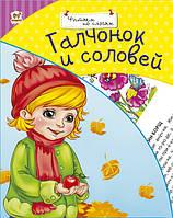 Читаємо по складах Галчонок и соловей рус. (m+)