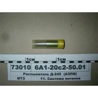 Распылитель МТЗ 100 (5х0,35)