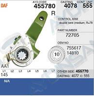 Ричаг гальмівний DAF 455780 (AYDINSAN)