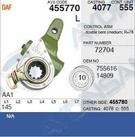 Ричаг гальмівний DAF 455770