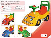 Автомобиль игрушка Эко-Мобиль на кроватку (m+)