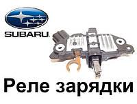 Реле регулятор напряжения Subaru (Субару). Реле зарядки автомобильного генератора.