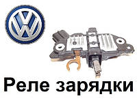 Реле регулятор напряжения Volkswagen. VW (Фольксваген). Реле зарядки автомобильного генератора.