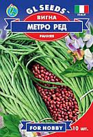 Семена Вигна Метро Ред 10шт For Hobby