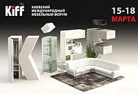 Международный мебельный Форум KiFF 2017