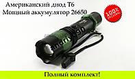 Фонарь Bailong BL 1828 диод T6 50000W фонарик