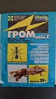 Громобій 20г від капустянки, дротяники, мурах, фото 1