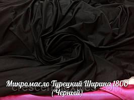 Микромасло Турецкий (Черный)