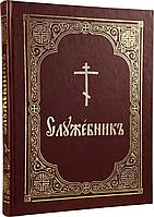Служебник (аналойный, церковно-славянский шрифт) , фото 1