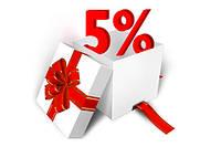 Скидка 5% при повторной покупке
