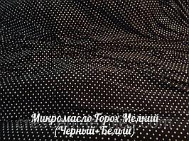 Микромасло Горох Мелкий (Черный+Белый)