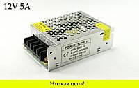 Блок питания 12В 5А EU AC 100-240V DC 12V 5A