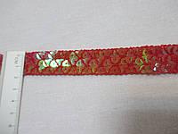 Тасьма з паєтками червона2  см., фото 1