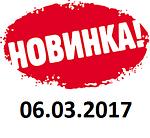 Поступления за 06 марта 2017