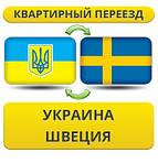Из Украины в Швецию