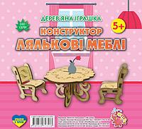 """Деревянная игрушка. """"Конструктор"""": Кукольная мебель"""" (на украинском языке), 18*18см, 753533"""