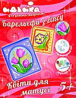 """Барельефы из гипса """"Цветы для мамы"""" (m+)"""