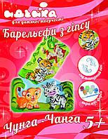 """Барельефы из гипса """"Чунга-Чанга"""" (m+)"""