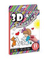 3D Раскраска Девочка в коробке 27-21,5-2 см
