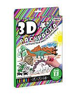 3D Раскраска Динозаврики в коробке 27-21,5-2 см