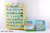 Плакат Азбука детской безопасности, на батарейках, звук, в коробке 49х23х4 (m+)